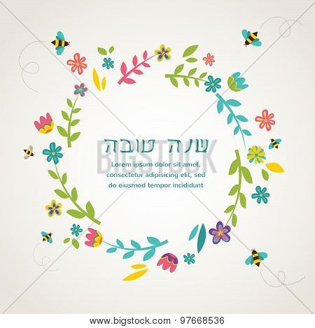 Rosh hashana Jewish holiday greeting card with flower frame. happy new year in hebrew