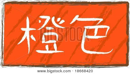 chinese characters/hieroglyphs for color orange