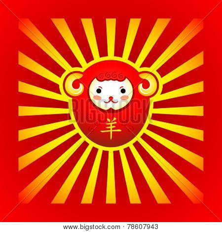 Chinese 2015 Year of Goat symbol over golden rays