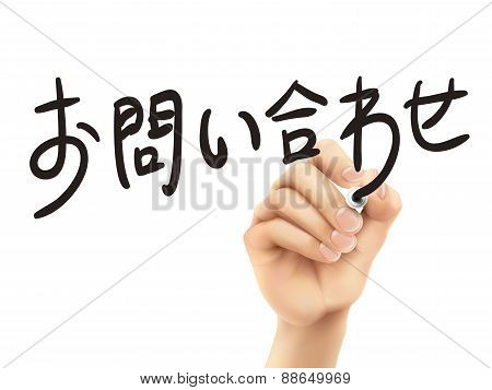 Japanese Words For Contact Us