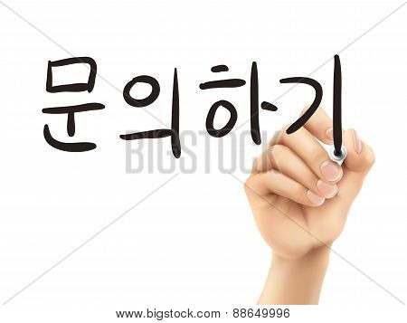 Korean Words For Contact Us