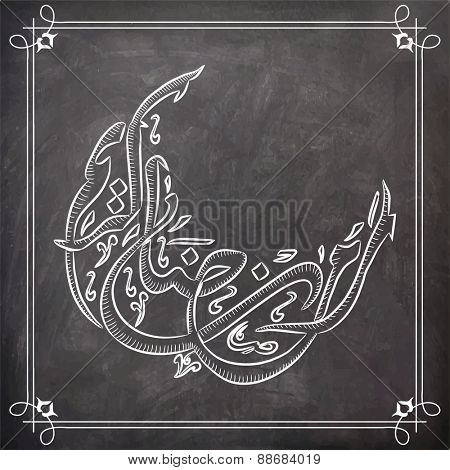 Arabic calligraphy text Ramadan Kareem in moon shape on blackboard for islamic holy month of prayer celebration.