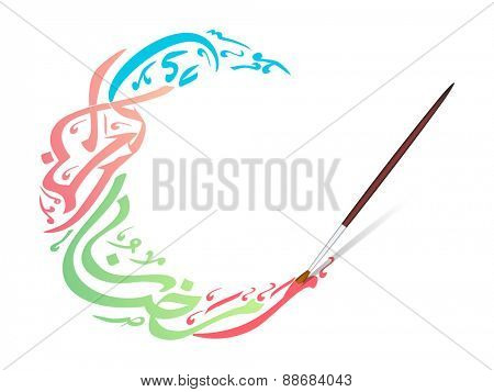 Colorful arabic calligraphy text Ramazan-ul-Mubarak (Happy Ramadan) made by paint brush for holy month of muslim community, Ramadan Kareem celebration