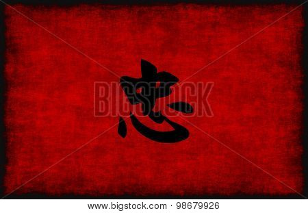 Chinese Calligraphy Symbol for Loyalty in Red and Black
