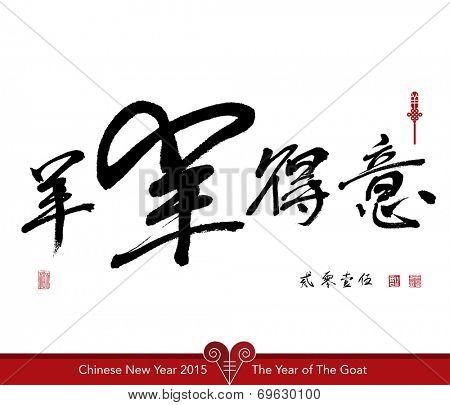 Vector Goat Calligraphy, Chinese New Year 2015. Translation of Calligraphy, Main: Pride, Sub: 2015, Red Stamp: Good Fortune.