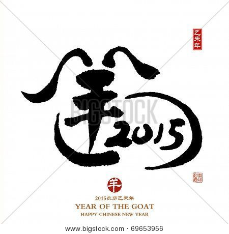 Chinese calligraphy for Year of the goat 2015,seal mean happy new year