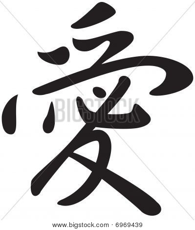 Kanji Symbol For The Word Love