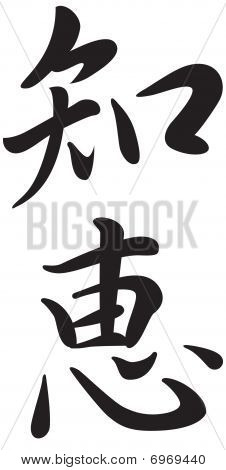 Kanji Symbol For The Word Wisdom