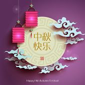 image of mid autumn  - Vector Paper Graphics Design Elements of Mid Autumn Festival - JPG