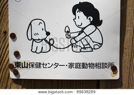 Clean After Your Dog Sign In Japanese