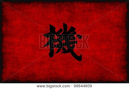 Chinese Calligraphy Symbol for Opportunity in Red and Black
