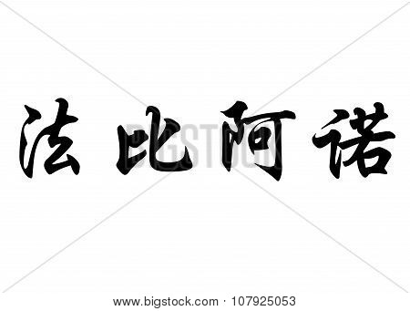 English Name Fabiano In Chinese Calligraphy Characters