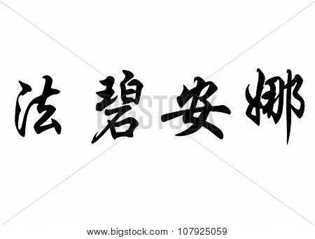 English Name Fabiana In Chinese Calligraphy Characters