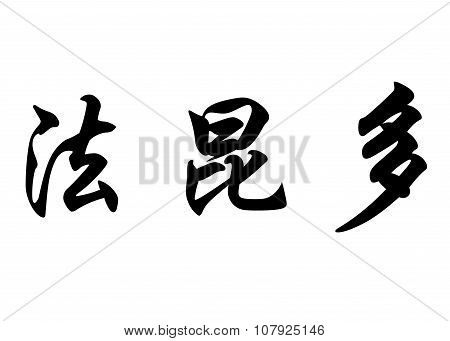 English Name Facundo In Chinese Calligraphy Characters