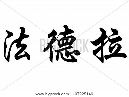 English Name Fadellah In Chinese Calligraphy Characters