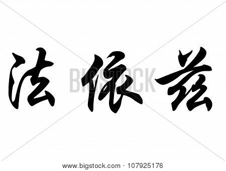 English Name Faiz In Chinese Calligraphy Characters