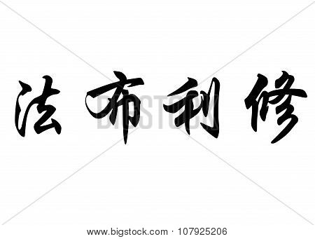 English Name Fabrizio In Chinese Calligraphy Characters