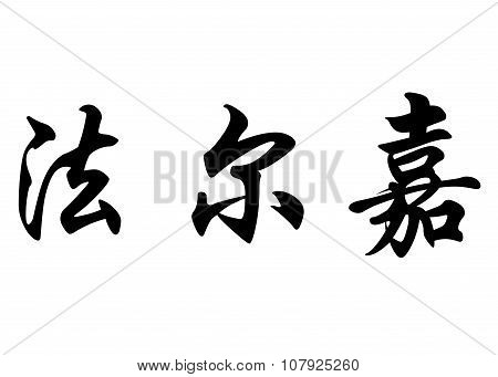 English Name Falzia In Chinese Calligraphy Characters