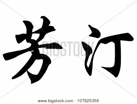 English Name Fantine In Chinese Calligraphy Characters