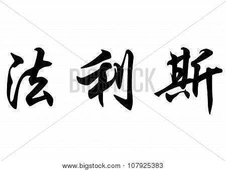 English Name Faris In Chinese Calligraphy Characters
