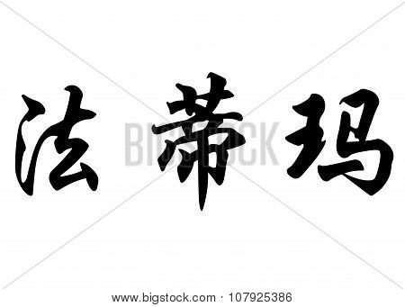 English Name Fatima In Chinese Calligraphy Characters