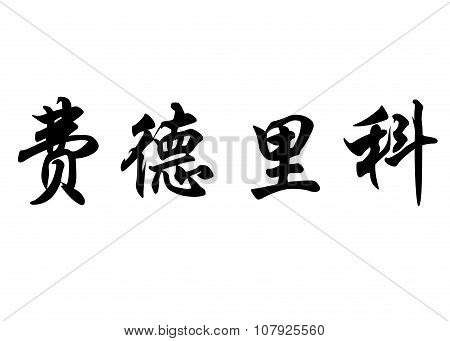English Name Federico In Chinese Calligraphy Characters