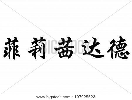 English Name Felicidade In Chinese Calligraphy Characters