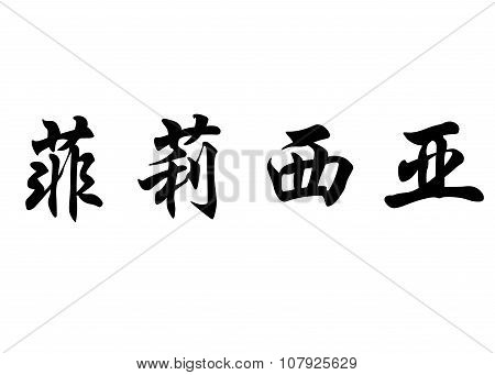 English Name Felicia In Chinese Calligraphy Characters