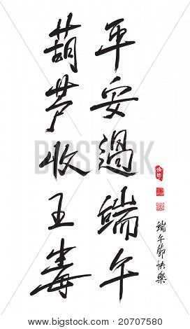 Chinese Greeting Calligraphy For Dragon Boat Festival - Couplet of Peacefulness
