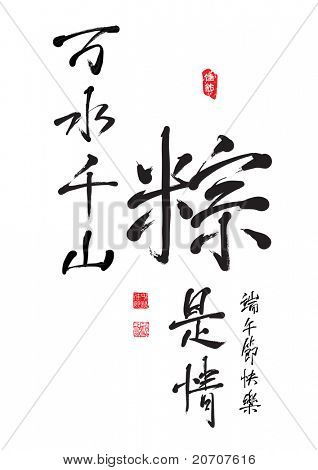 Chinese Greeting Calligraphy For Dragon Boat Festival - The Ties of Love