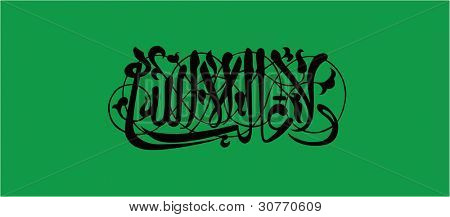 Andalusian cursive script decorated with foliage. Fourteenth century. Inscription translation is God is the only vanquisher. Vector illustration.