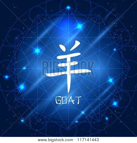 Chinese Zodiac Sign Goat