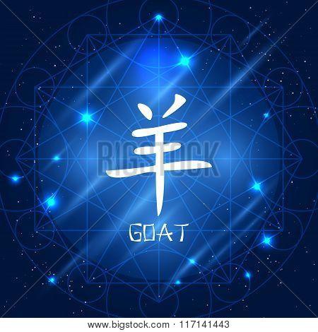 Chinese Zodiac Sign Goat