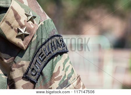 Chevron On The Sleeve Uniforms Of The Russian Special Forces