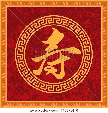 Chinese Longevity Calligraphy Framed