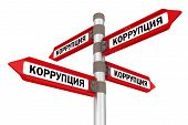 The Ubiquitous Corruption. Translation Text: corruption. Red Road Sign With Black Russian Word Cor poster