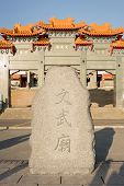 Stone tablet of Wenwu Temple at Sun Moon Lake, Taiwan, Asia.