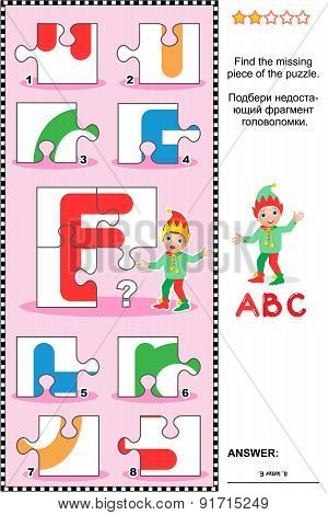 ABC learning educational puzzle with letter E