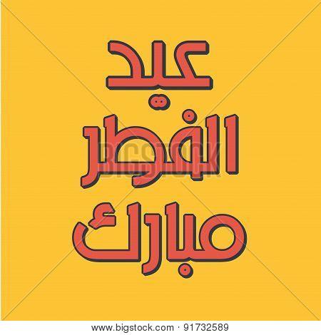 Urdu / Arabic Islamic calligraphy of text Eid ul fitar Mubarak