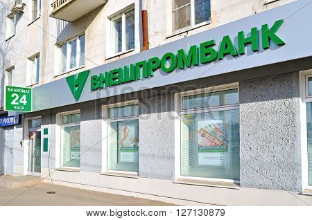 VELIKY NOVGOROD RUSSIA - MARCH 23 2016. Foreign Economic Industrial Bank- in Russian Vneshprombank- office. Jan 21 2016 Vneshprombank license for banking operation was revoked.