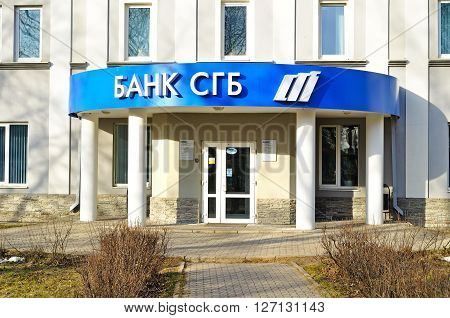 VELIKY NOVGOROD RUSSIA -MARCH 232016. Bank SGB-former Severgazbank- office. It is a commercial bank providing a wide range of banking services to private and corporate clients.