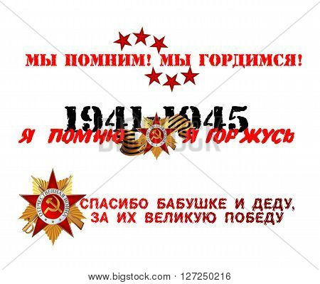translation - we remember we are proud, thank you grandma and grandpa for the victory