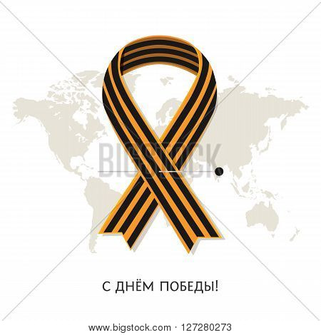 St George striped black and orange ribbon with pin and word map isolated on white. Vector symbol ribbon of great patriotic war Victory day. Saint George ribbon loop. Victory day concept with inscription on Russian.