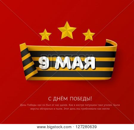 Saint george striped paper ribbon with roll. May 9 russian holiday victory day banner. Great Patriotic War Victiry day symbol. Background for your design with inscription on Russian 9 of May