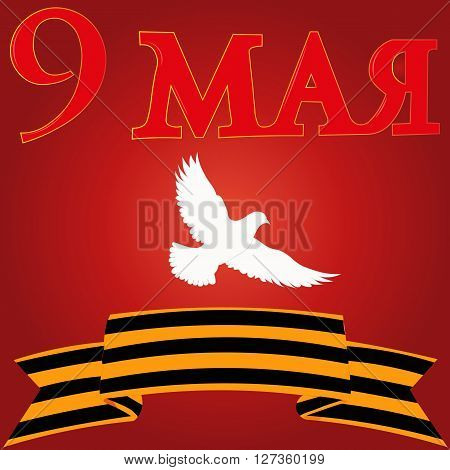 Russian Victory Day on 9 may. Vector illustration with star and order the translation of the inscription: may 9