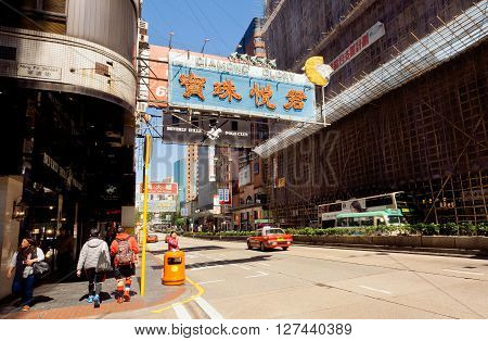 HONG KONG, CHINA - FEBRUARY 7, 2016: Neon lights of the advertising billboards and reconstruction of skyscraper in huge city on February 7, 2016. Hong Kong dollar is the eighth most traded currency in the world.