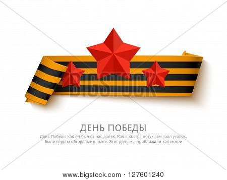 May 9 russian holiday victory day banner. Saint george striped paper ribbon with roll. Ribbon with roll and inscription Happy Victory Day. Vector victory day greeting ribbon isolated on white. May 9 victory day banner.