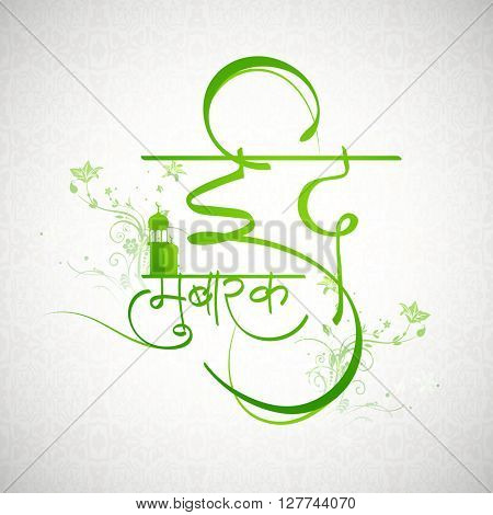 Beautiful green, Hindi text Eid Mubarak with traditional lanterns on floral decorated, Islamic pattern background for Muslim Community Festival celebration.