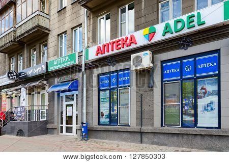 GOMEL BELARUS - APRIL 20 2016: Pharmacy ADEL N1 ODO Amadeus a coffee shop with the predictions of the