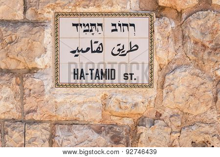 Old Jerusalem Street Sign. Ha-tamid Street